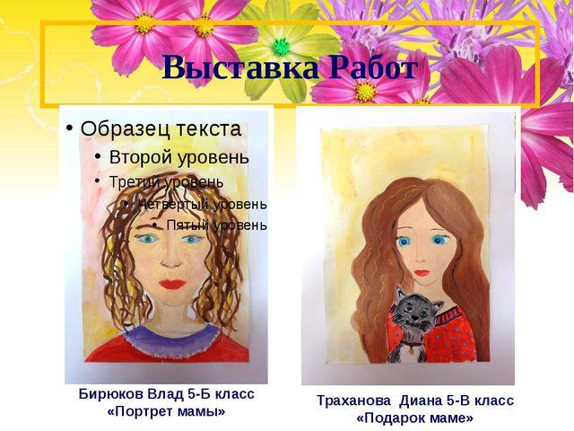 Выставка Работ Бирюков Влад 5-Б класс «Портрет мамы» Траханова Диана 5-В клас...