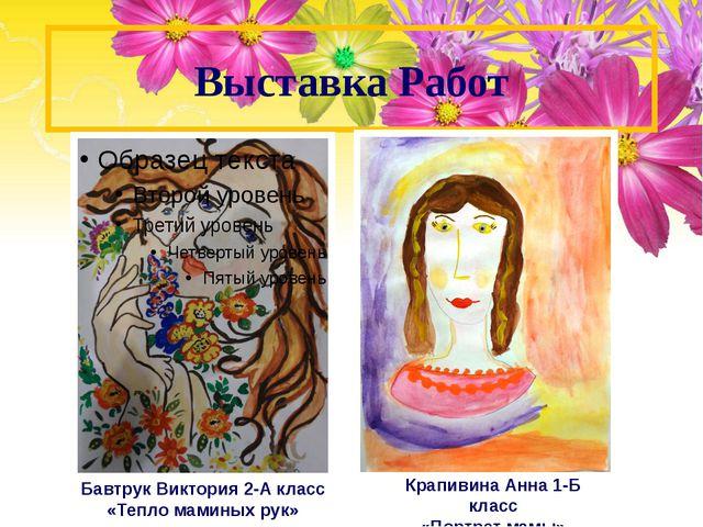 Выставка Работ Бавтрук Виктория 2-А класс «Тепло маминых рук» Крапивина Анна...