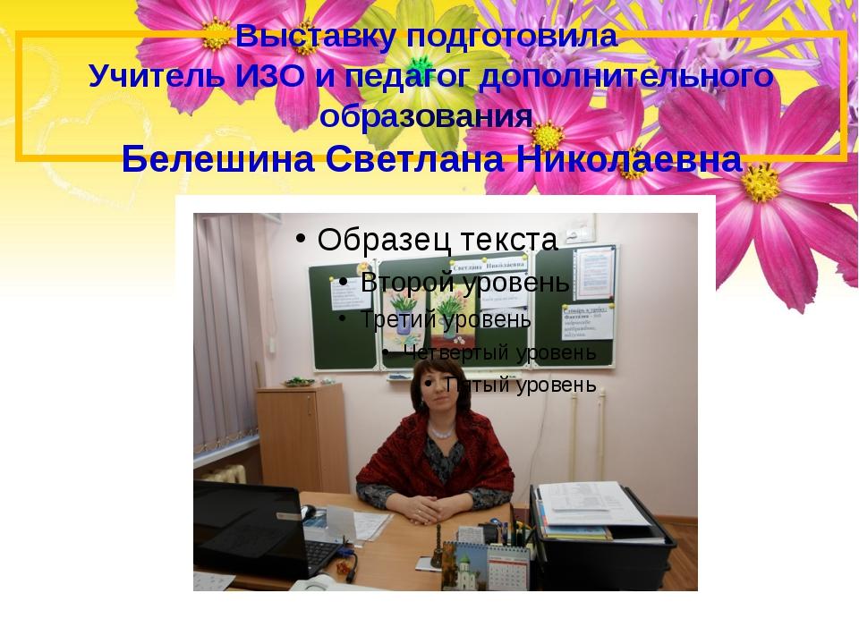 Выставку подготовила Учитель ИЗО и педагог дополнительного образования Белеши...