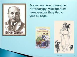 * * Борис Житков пришел в литературу уже зрелым человеком. Ему было уже 42 го