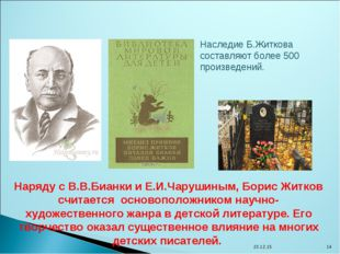 * * Наряду с В.В.Бианки и Е.И.Чарушиным, Борис Житков считается основоположни