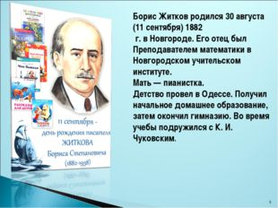 Борис Житков родился 30 августа (11 сентября) 1882 г. в Новгороде. Его отец б