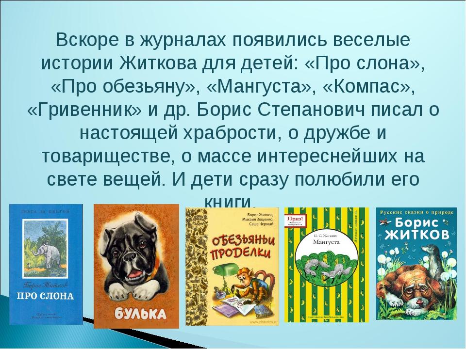 Вскоре в журналах появились веселые истории Житкова для детей: «Про слона», «...