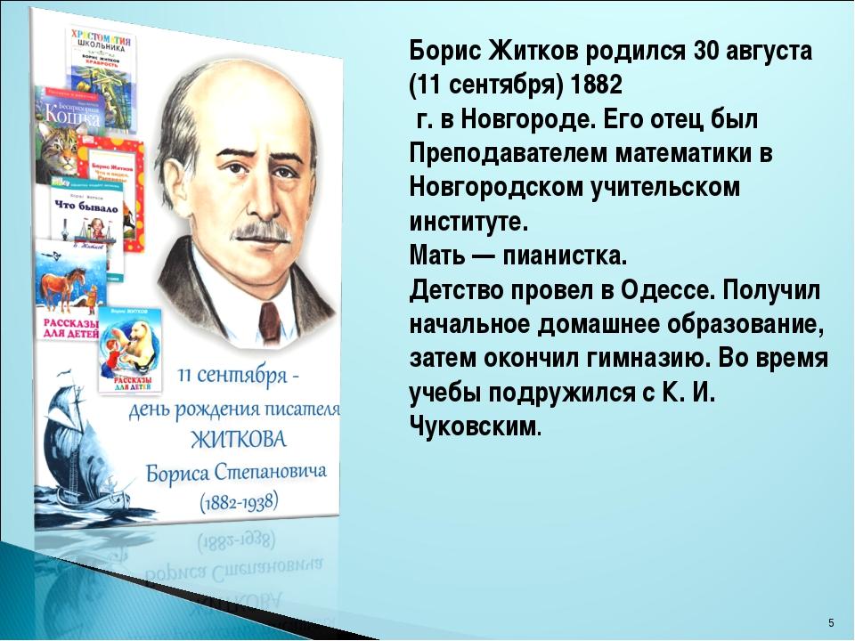 Борис Житков родился 30 августа (11 сентября) 1882 г. в Новгороде. Его отец б...