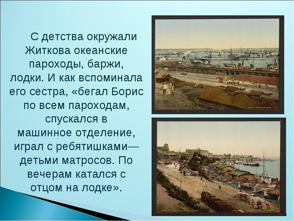 * * С детства окружали Житкова океанские пароходы, баржи, лодки.И каквспоми...