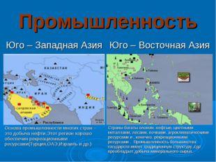 Промышленность Юго – Западная АзияЮго – Восточная Азия  Основа промышленнос
