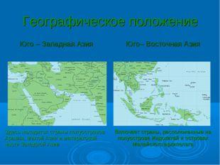 Географическое положение Юго – Западная АзияЮго– Восточная Азия  Здесь нахо