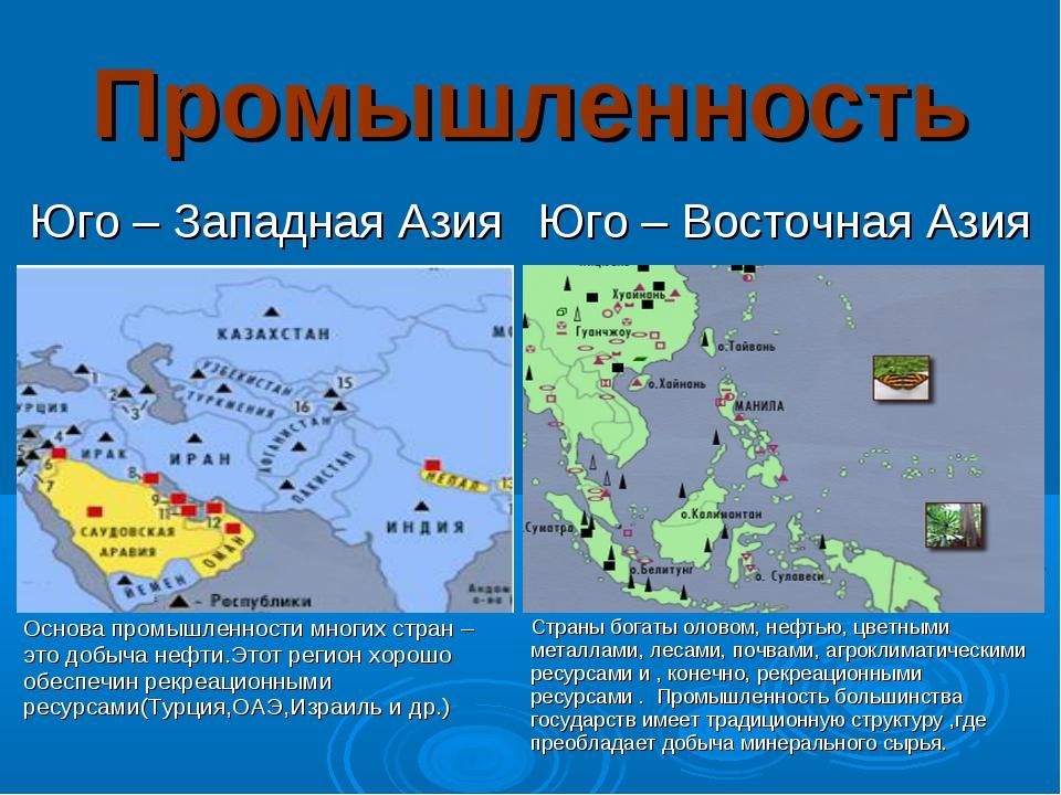 Промышленность Юго – Западная АзияЮго – Восточная Азия  Основа промышленнос...