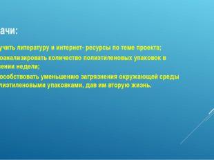 Задачи: Изучить литературу и интернет- ресурсы по теме проекта; Проанализиров