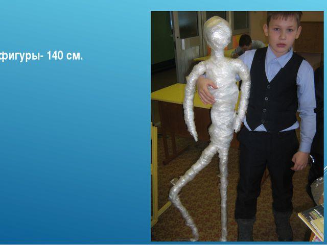 Рост фигуры- 140 см.