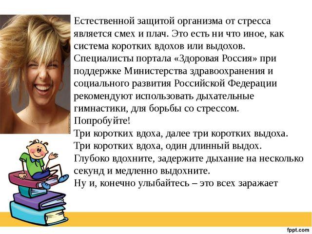 Естественной защитой организма от стресса является смех и плач. Это есть ни ч...