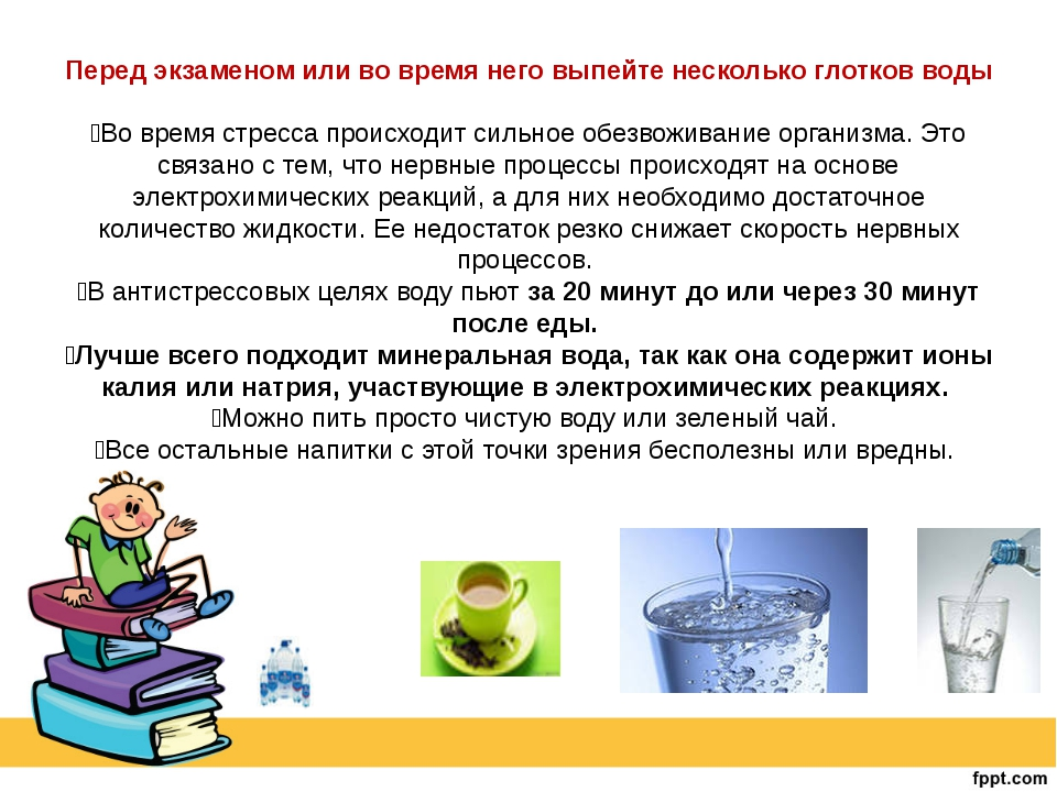 Перед экзаменом или во время него выпейте несколько глотков воды Во время ст...