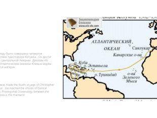 В 1502 году было совершено четвертое путешествие Христофора Колумба . Он дос
