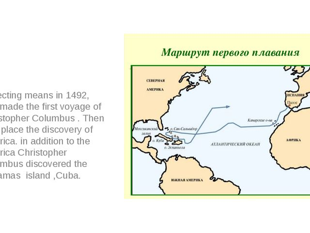 Collecting means in 1492, was made the first voyage of Christopher Columbus...