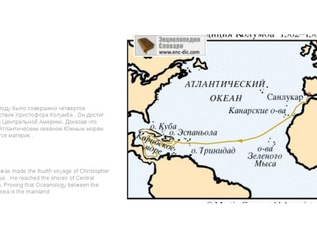 В 1502 году было совершено четвертое путешествие Христофора Колумба . Он дос...