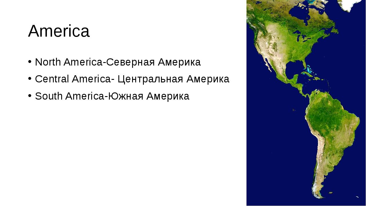 America North America-Северная Америка Central America- Центральная Америка S...