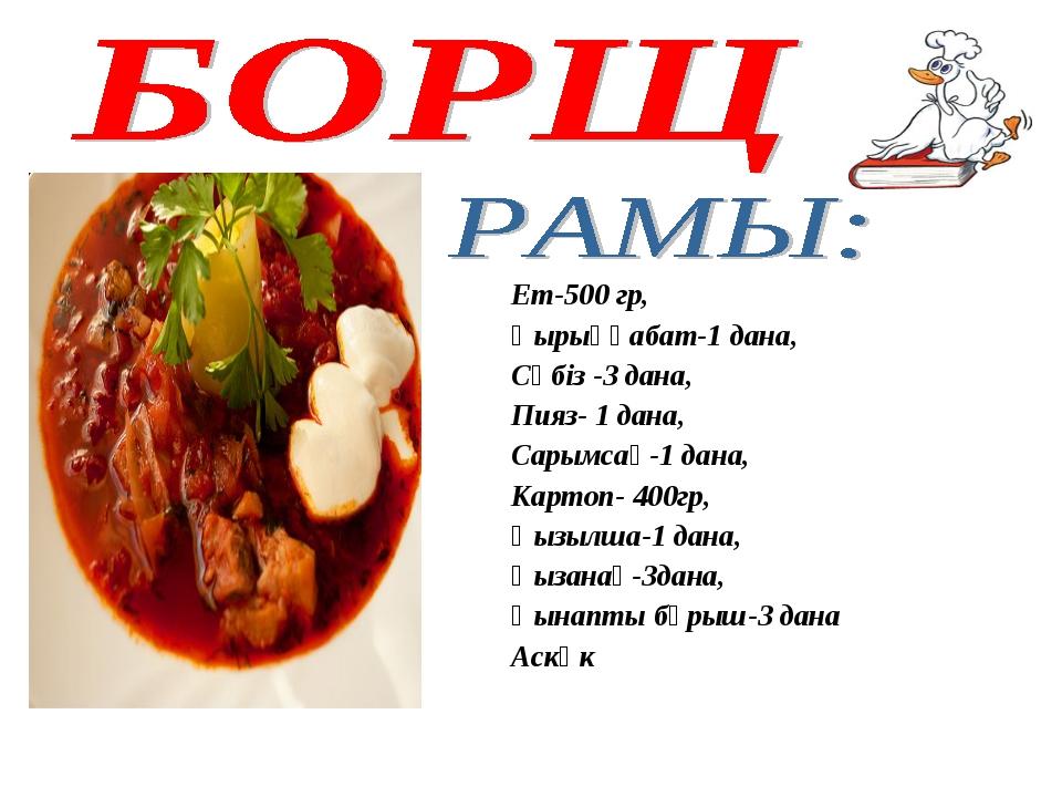 Ет-500 гр, Қырыққабат-1 дана, Сәбіз -3 дана, Пияз- 1 дана, Сарымсақ-1 дана, К...