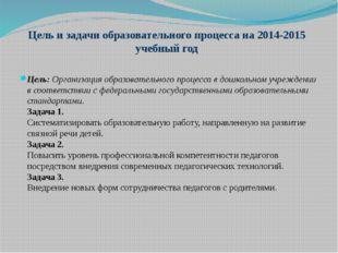 Цель и задачи образовательного процесса на 2014-2015 учебный год Цель: Органи