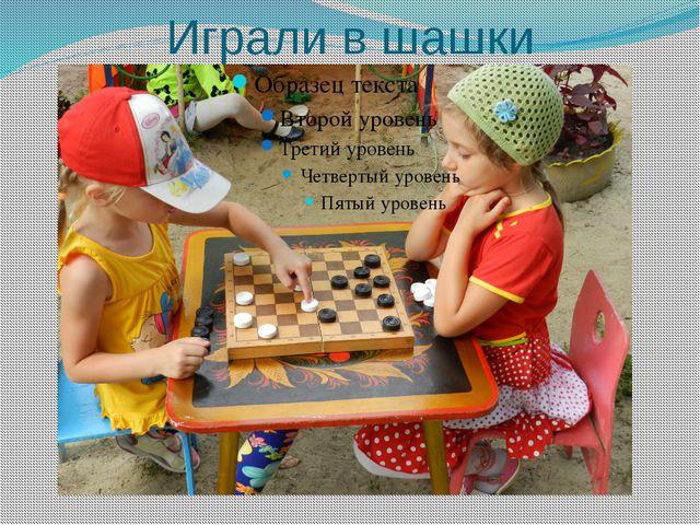 Играли в шашки
