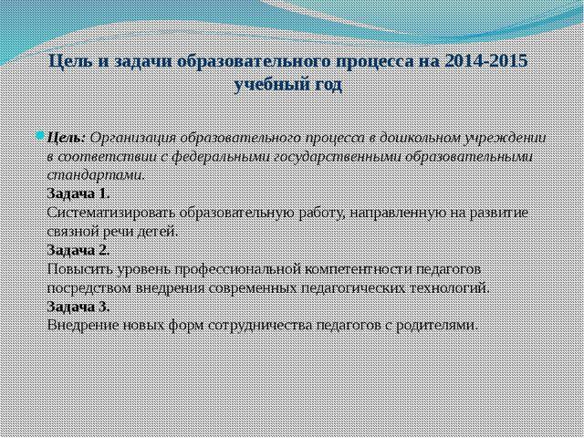 Цель и задачи образовательного процесса на 2014-2015 учебный год Цель: Органи...