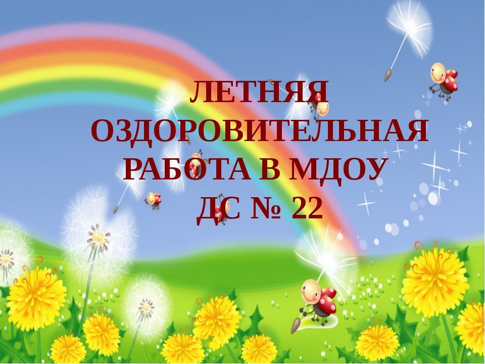 ЛЕТНЯЯ ОЗДОРОВИТЕЛЬНАЯ РАБОТА В МДОУ ДС № 22
