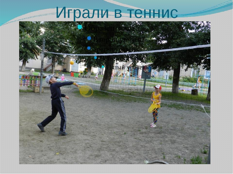 Играли в теннис