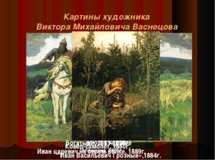 Картины художника Виктора Михайловича Васнецова Алёнушка, 1881г. Иван царевич