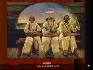 Гусляры художник В.Васнецов