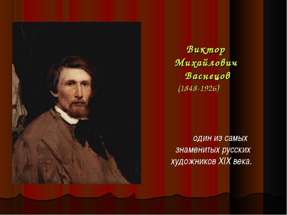 Виктор Михайлович Васнецов (1848-1926) один из самых знаменитых русских худо...