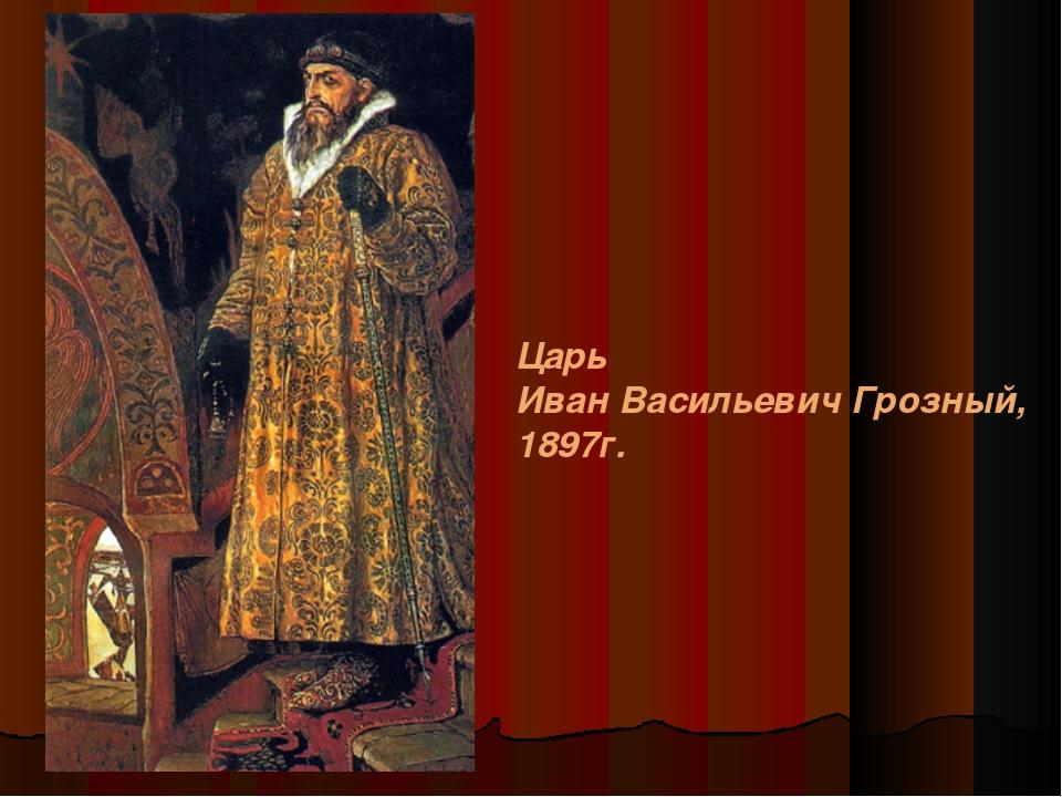 Царь Иван Васильевич Грозный, 1897г.