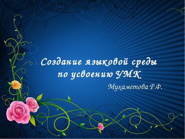 Создание языковой среды по усвоению УМК Мухаметова Р.Ф.