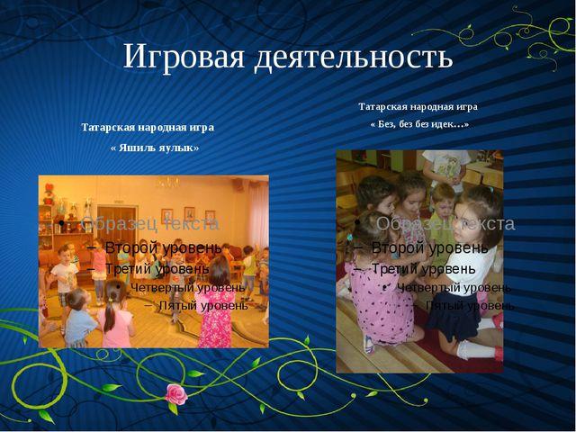 Игровая деятельность Татарская народная игра « Яшиль яулык» Татарская народна...