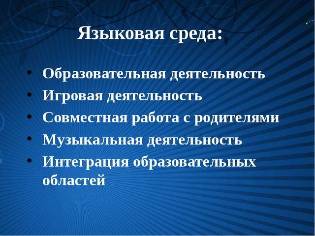 Языковая среда: Образовательная деятельность Игровая деятельность Совместная...