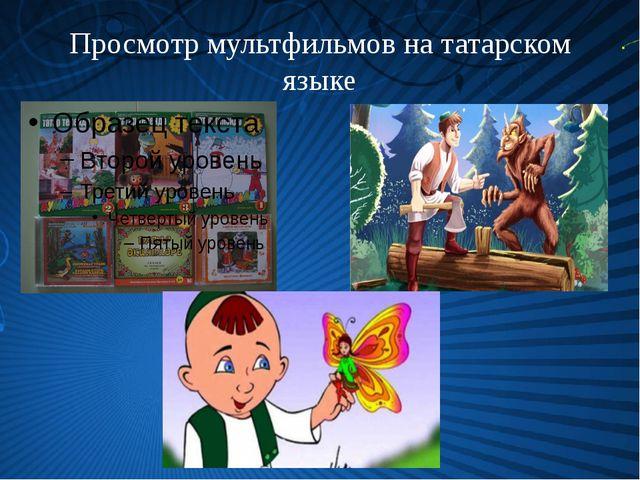 Просмотр мультфильмов на татарском языке