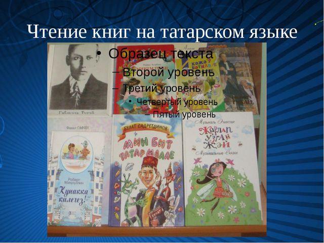 Чтение книг на татарском языке