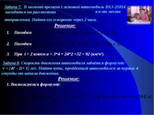Задача 7. В момент времени t легковой автомобиль ВАЗ-21014 находится на расст