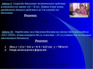 Задача 9. Скорость движения механического средства изменяется по закону v(t)