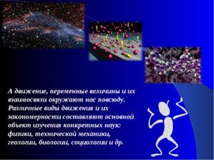 А движение, переменные величины и их взаимосвязи окружают нас повсюду. Различ