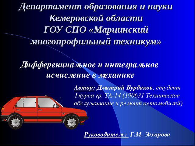 Департамент образования и науки Кемеровской области ГОУ СПО «Мариинский много...