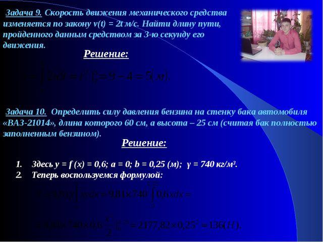 Задача 9. Скорость движения механического средства изменяется по закону v(t)...