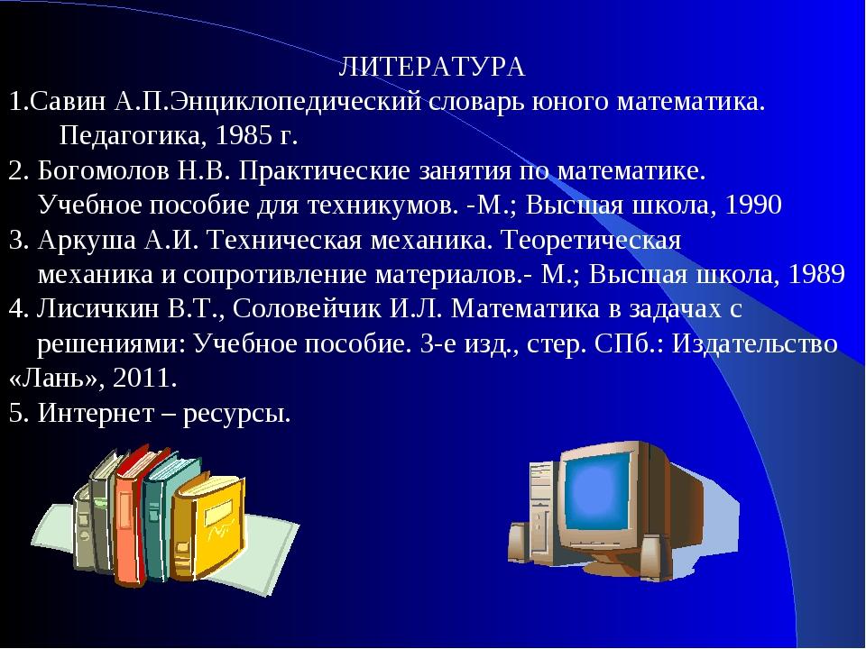 ЛИТЕРАТУРА Савин А.П.Энциклопедический словарь юного математика. Педагогика,...
