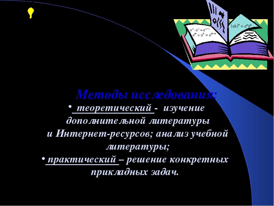 Методы исследования: теоретический - изучение дополнительной литературы и Ин...