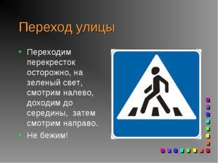 Переход улицы Переходим перекресток осторожно, на зеленый свет, смотрим налев