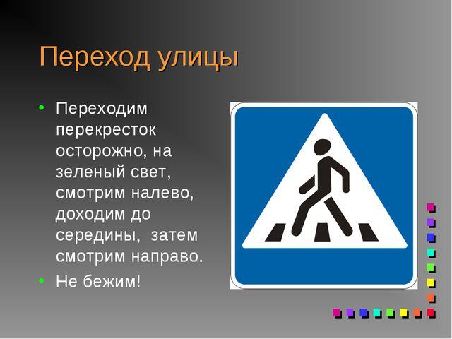 Переход улицы Переходим перекресток осторожно, на зеленый свет, смотрим налев...