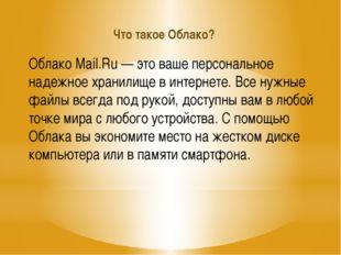 Что такое Облако? Облако Mail.Ru — это ваше персональное надежное хранилище в