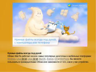 Нужные файлы всегда под рукой Облако Mail.Ru работает на всех самых популярны