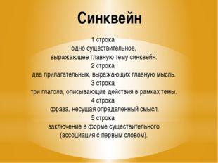 Синквейн 1 строка одно существительное, выражающее главную тему синквейн. 2 с