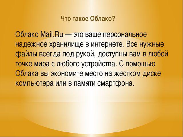 Что такое Облако? Облако Mail.Ru — это ваше персональное надежное хранилище в...