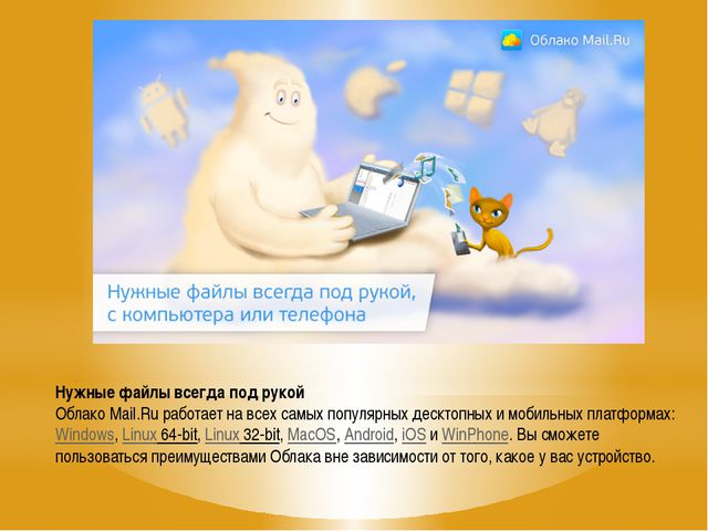 Нужные файлы всегда под рукой Облако Mail.Ru работает на всех самых популярны...