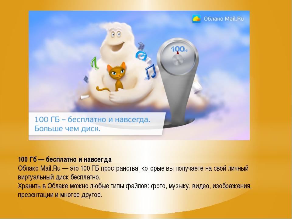 100 Гб —бесплатно и навсегда Облако Mail.Ru —это 100 ГБ пространства, котор...
